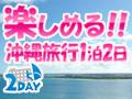 沖縄旅行1泊2日
