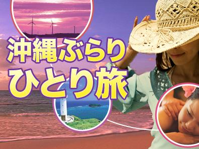 ◆ひとり旅!目的に合わせてホテルを自由に選択!◆沖縄フリープラン レンタカー付 伊丹・関西国際空港発 3日間
