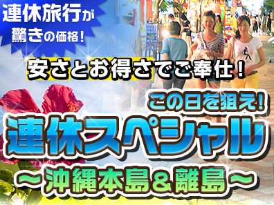 ◆この日を狙え!10月連休スペシャル◆ホテルが選べる沖縄フリープラン ハイブリッドレンタカー付 伊丹・関西国際空港発 5日間