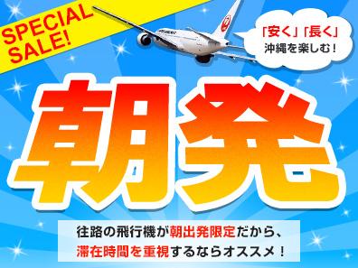 ◆朝発!沖縄旅行◆拠点を自由に選べるから観光に最適!沖縄フリープラン レンタカー付 伊丹・関西国際空港発 4日間